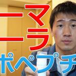 ダーマローラーリポペプチド美容液の効果 ダーマローラークリーナー レビュー・感想!