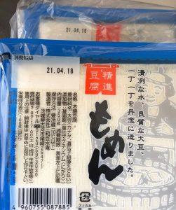 木綿豆腐を主食に置き換えダイエット