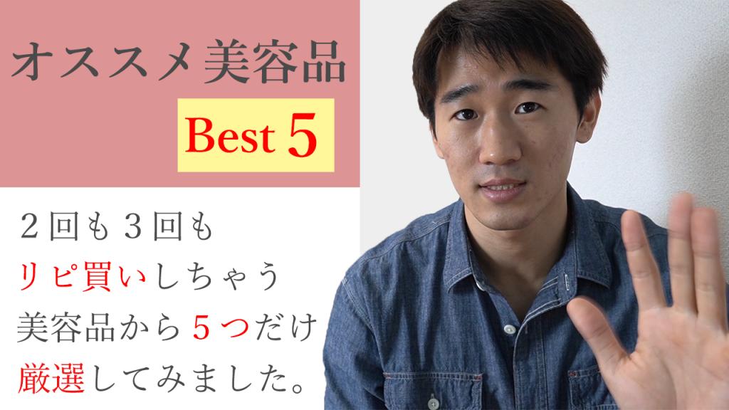 キヨキヨがこれからも使いつづけたい美容品ランキングベスト5!