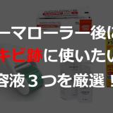 ニキビ跡治療にダーマローラーと使いたい美容液3つ!