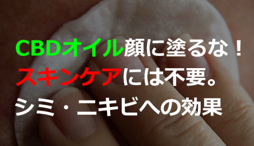CBDオイルは顔 (肌)に塗らないで!シミにも効果ないのでスキンケアに使うにはNGです。