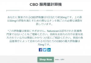 CBD摂取量の目安