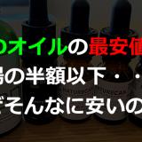 【最安値】高濃度のCBDオイルを格安で安全に購入できる方法!5%以上のCBDを買うならこのブランドがオススメです。