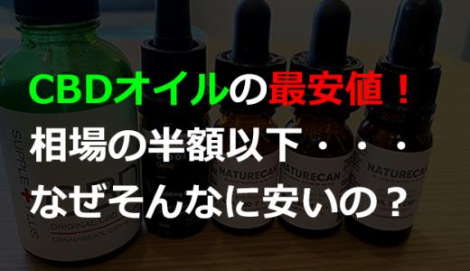 【最安値】高濃度のCBDオイルを格安で安全に購入できる方法!5%以上のCBDを買うならこのブランドしかない。