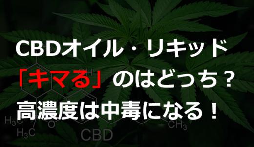 CBDオイル・リキッドでブリブリにキマるのはどんな感覚?CBD中毒者が本音で証言します。