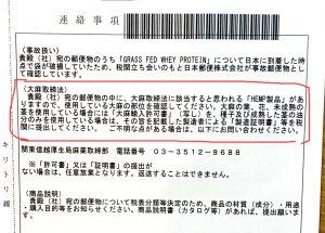 CBD製品で税関から連絡