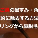 いちご鼻の黒ずみ・角栓これでダメなら一生治らない除去法!毛穴吸引機・ケミカルピーリング・鼻脱毛まで